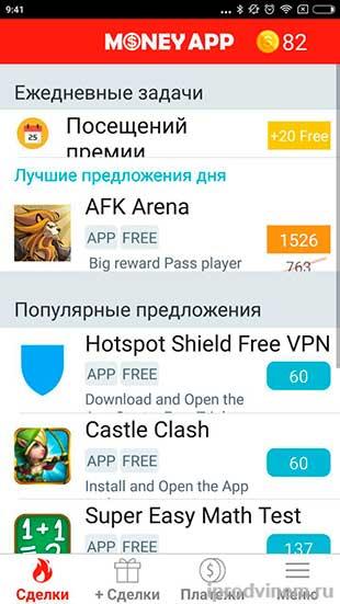 Money App зарубежное приложение для заработка на мобильном телефоне