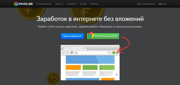 PayAd - заработок на браузере