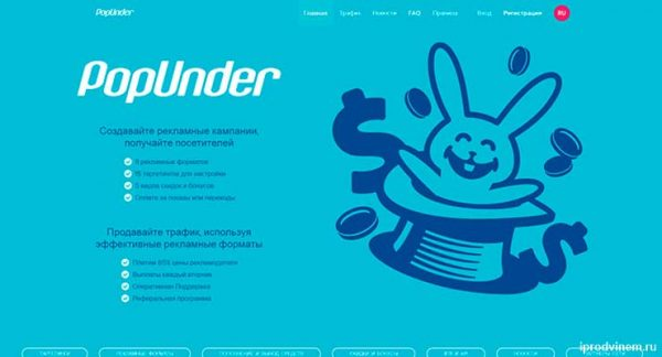Popunder - продажа и покупка трафика