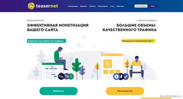 TeaserNet - одна из крупнейших рекламных сетей в РФ и СНГ