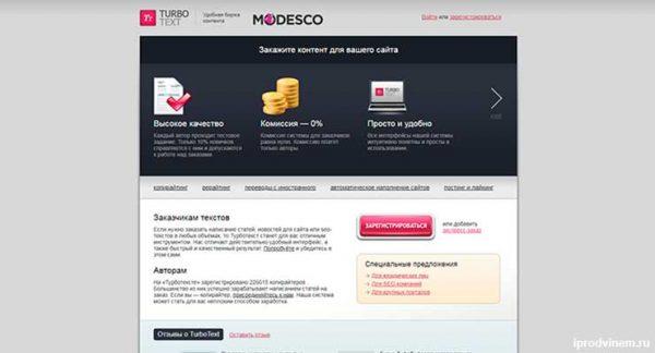 TurboText удобная биржа копирайтинга заказать написание статей seo копирайтинг рерайтинг