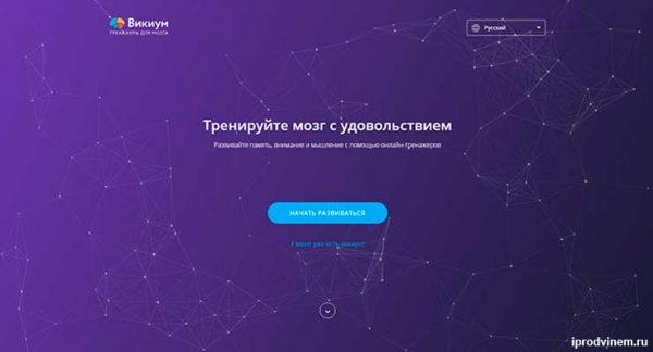 Wikium (викиум) – сервис, которые позволяет тренировать свой мозг