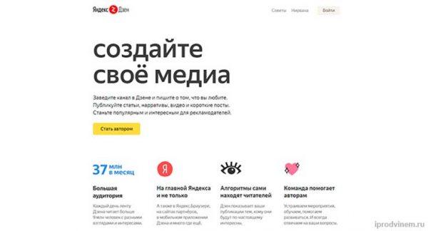 Yandex Zen (Яндекс.Дзен) - блог платформа от Яндекса