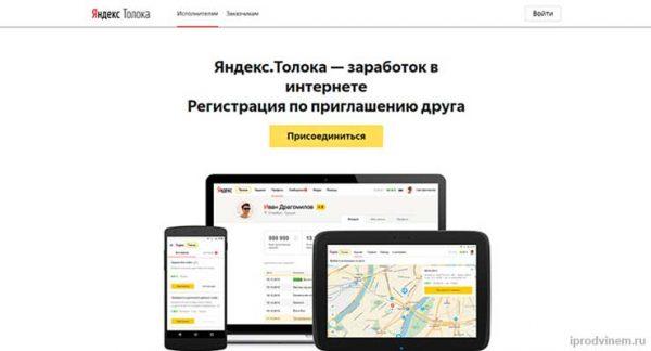 Yandex Toloka (Яндекс.Толока) - заработок в интернете без вложений, на простых заданиях от Яндекс