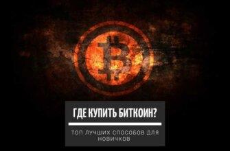 Где купить биткоин - ТОП 5+ лучших способов