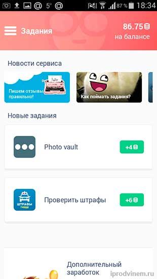 Appbonus основной вид приложения