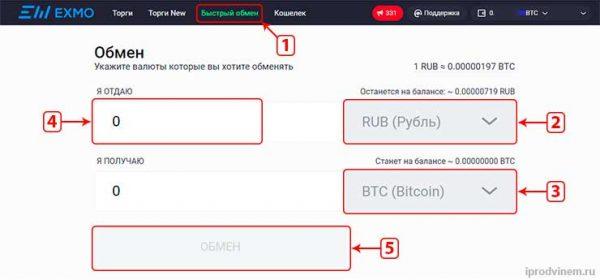 Exmo обмен обычных денег на криптовалюту