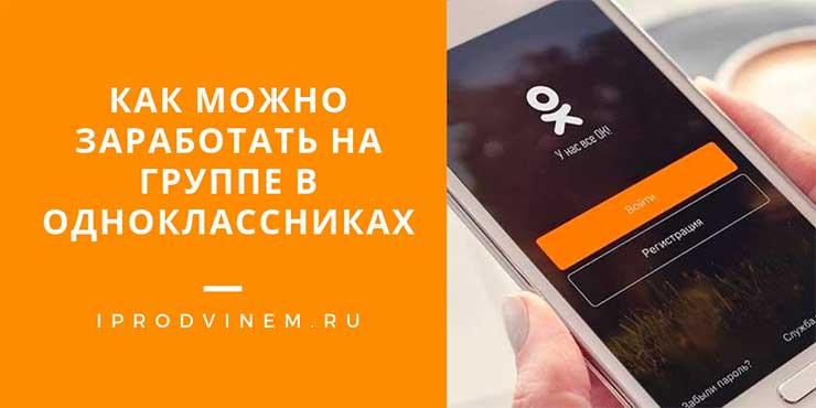 Как можно заработать на группе в Одноклассниках