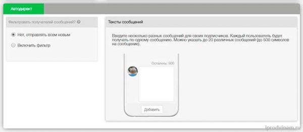 Как пользоваться Zengram подраздел Автодирект