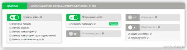 Как пользоваться Zengram подраздел Действия