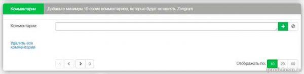Как пользоваться Zengram подраздел Комментарии