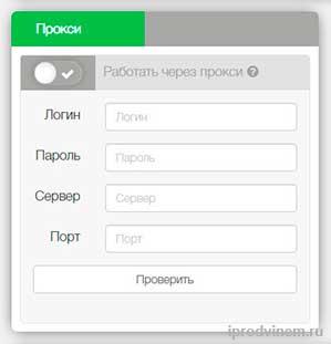 Как пользоваться Zengram подраздел Прокси