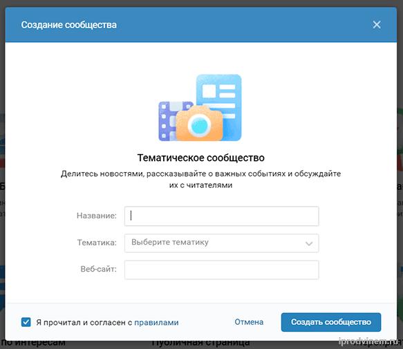 Как создать группу Вконтакте выбор тематики