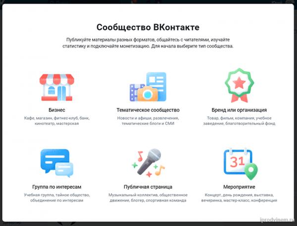 Как создать группу Вконтакте выбор типа сообщества