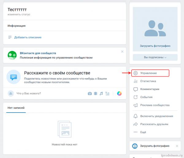 Как внести изменения в группе Вконтакте