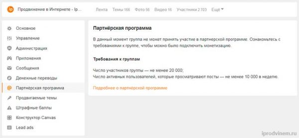 Партнерская программа в Одноклассниках