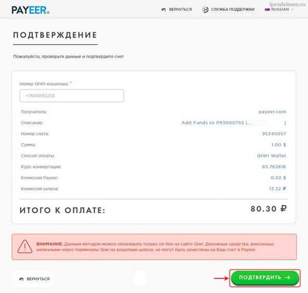 Пополнение баланса на Payeer