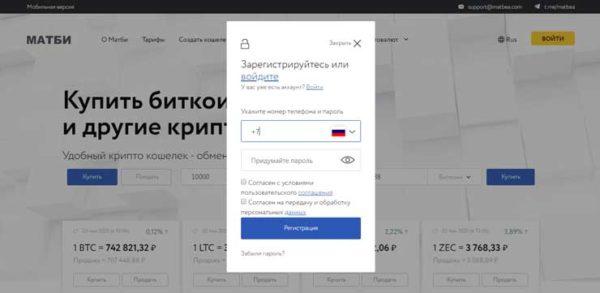 Регистрация на обменнике Матби