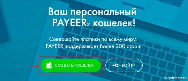 Регистрация в платежной системе Payeer