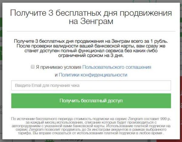 Регистрация в Zengram