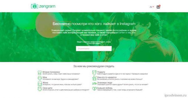 Зенграм - инсташпион от Zengram
