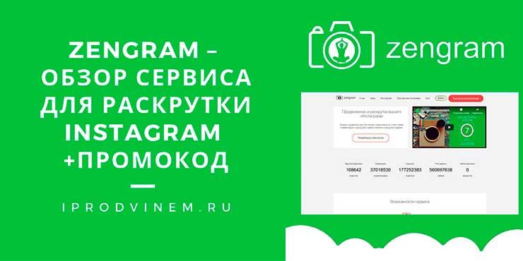 Zengram – обзор сервиса для раскрутки Instagram, отзывы и промокод
