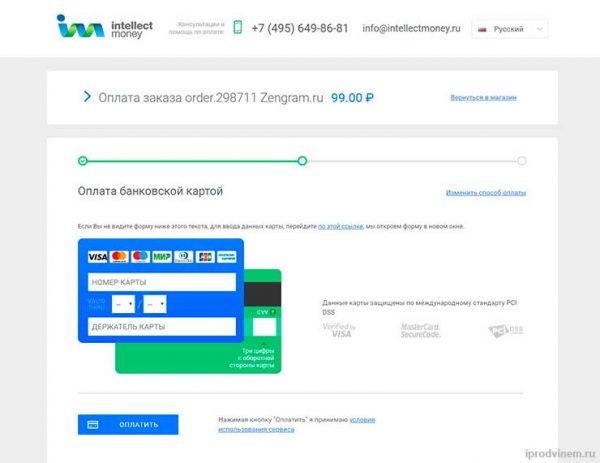 Zengram - оплата подписки банкоской картой