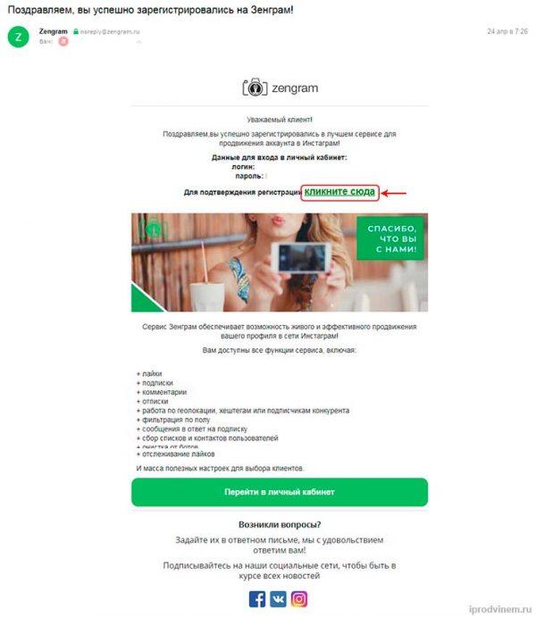 Zengram - подтверждение почты