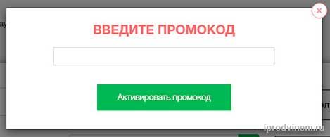 Zengram - ввод промо кода