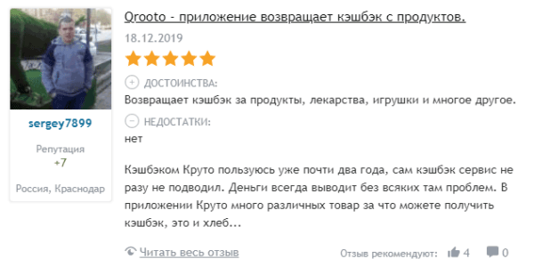 Положительные отзывы о приложение Qrooto