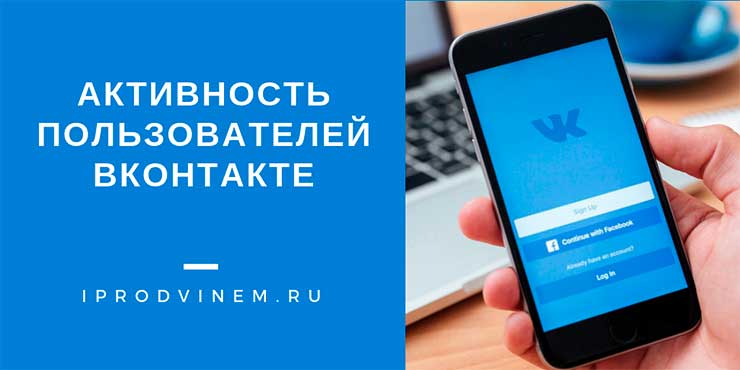Активность пользователей Вконтакте
