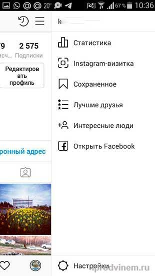 бизнес аккаунт в Инстаграмм основное меню