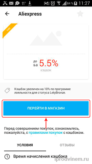 Делаем заказ через мобильное приложение Letyshops