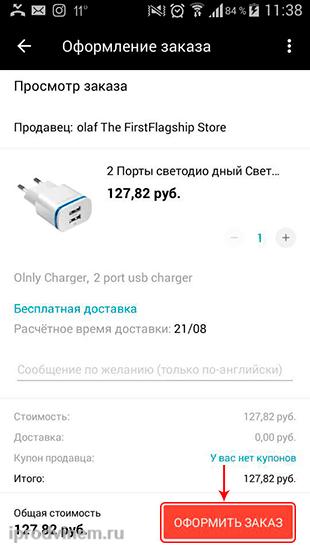 Делаем покупку через приложение Алиэкспресс