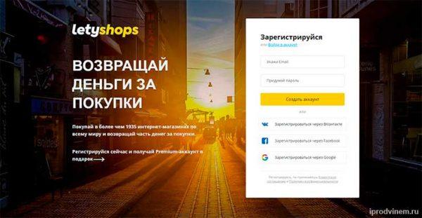 как зарегистрироваться на LetyShops (Летишопс)