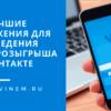 Лучшие приложения для подведения итогов розыгрыша Вконтакте