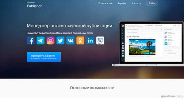 NovaPress кросспостинг в социальные сети