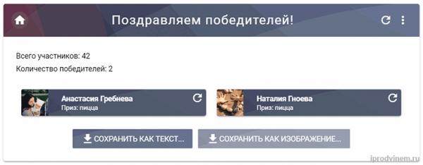 Определение победителей розыгрышей или конкурсов Вконтакте через приложение Рандомайзер