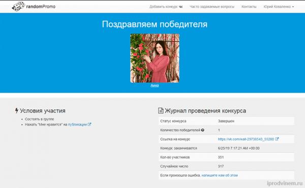 Определение победителей розыгрышей или конкурсов Вконтакте через приложение RandomPromo