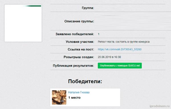 Определение победителей розыгрышей или конкурсов Вконтакте через приложение RandomUp