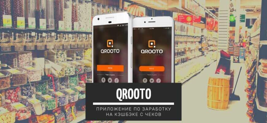 Qrooto - приложения для заработка на кэшбэке с чеков