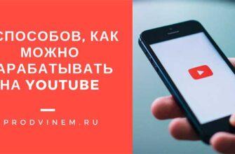 5 способов как можно зарабатывать на YouTube