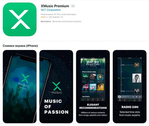 Как скачать музыку с Вконтакте на телефон Ios