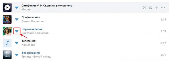 Как скачать музыку с Вконтакте приложение MusVK