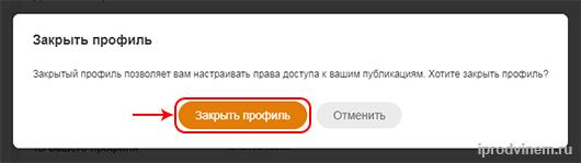Как закрыть профиль в Одноклассниках