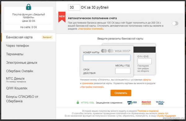 Как закрыть профиль в Одноклассниках оплата