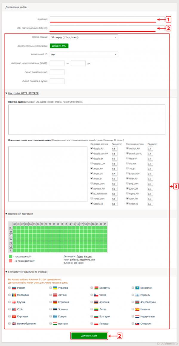 Накрутка трафика на сайт через RedSurf добавление параметров