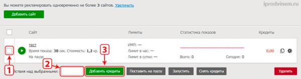 Накрутка трафика на сайт через RedSurf добавляем кредиты на сайт