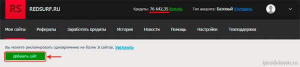Накрутка трафика на сайт через RedSurf добавляем сайт
