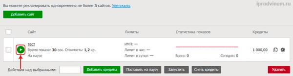 Накрутка трафика на сайт через RedSurf запуск компании